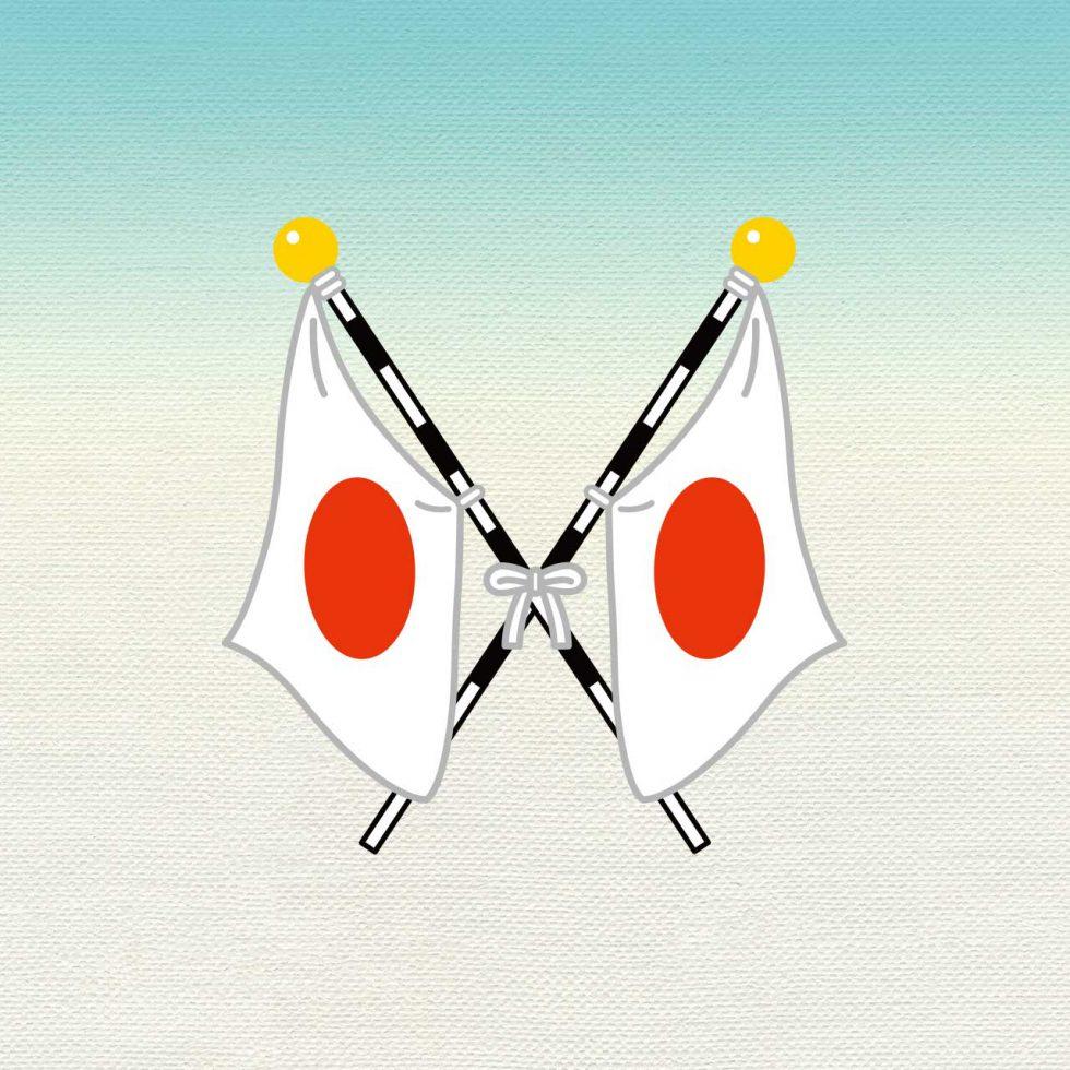みんなで祝おう、日本の祝日。