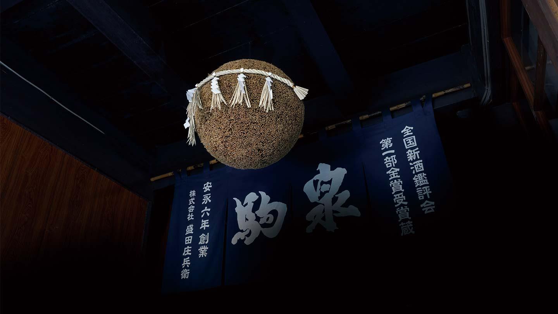 酒蔵さんに教えてもらった、豊かに楽しむ日本酒の世界。